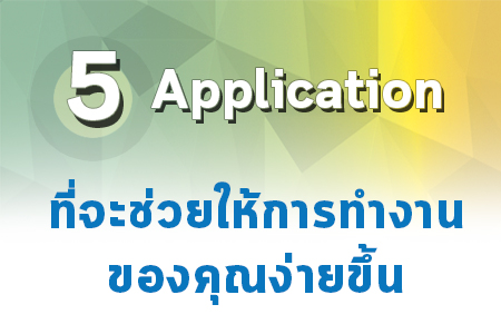 5 Applications